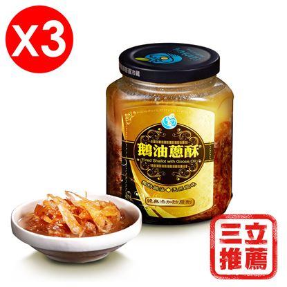 圖片 【宏嘉】鵝油蔥酥340MLX3瓶組-電