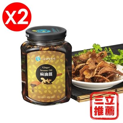 圖片 【宏嘉】麻油薑2瓶組-電