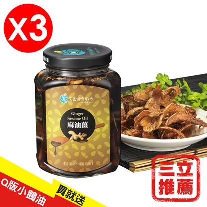 圖片 【宏嘉】麻油薑3瓶組(送Q版小純鵝油90ML)-電