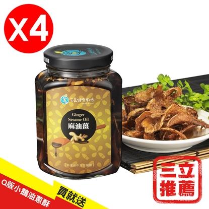 圖片 【宏嘉】麻油薑4瓶組(送Q版小鵝油蔥酥)-電