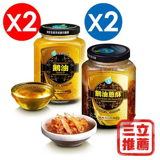 圖片 【宏嘉】金黃鵝油組