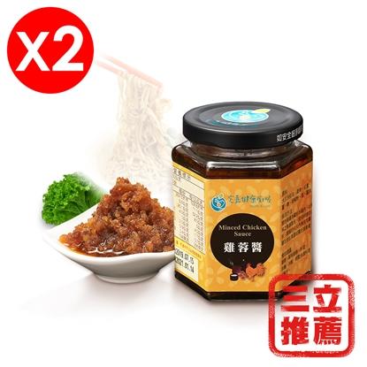 【宏嘉】雞蓉醬組-電