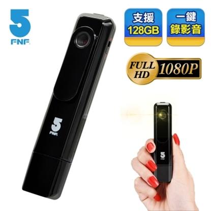 圖片 【ifive】插卡式1080P隨身高畫質錄影錄音筆