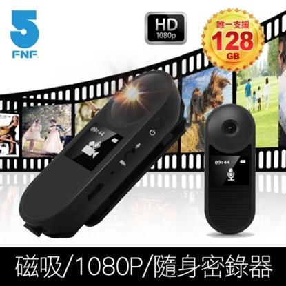 圖片 【ifive】磁吸1080P高畫質隨身錄影音器(if-CM580k)