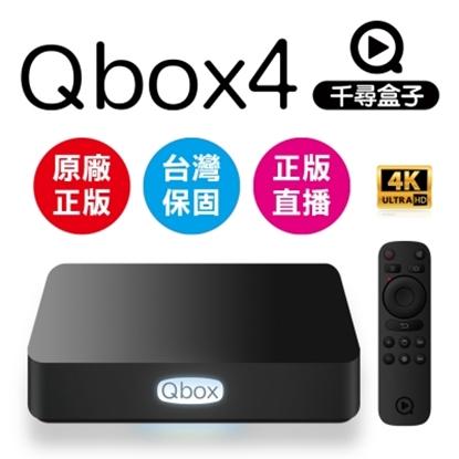 圖片 【千尋盒子4 頂級4K娛樂電視盒(五元素代理/正版公司貨)