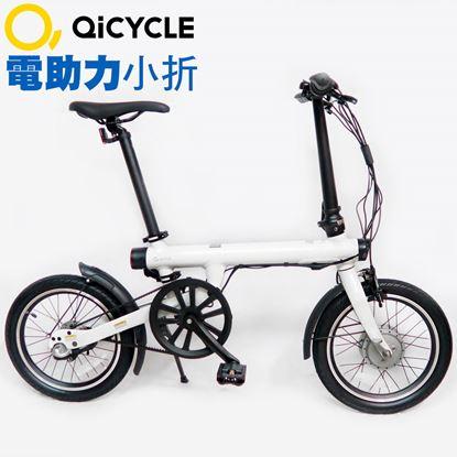 圖片 Qi CYCLE騎記(小米升級版)QIEF 鋁合金電動輔助16吋折疊單車-簡單白(可申請政府環保購車節能補助)