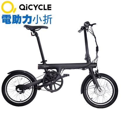 圖片 Qi CYCLE騎記(小米升級版) QIEF 鋁合金電動輔助16吋折疊自行車-騎士黑(可申請政府環保購車節能補助)