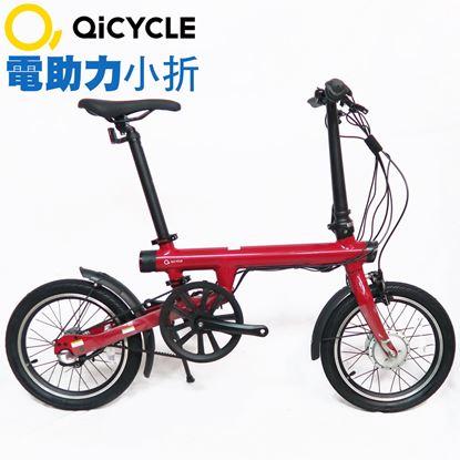 圖片 Qi CYCLE騎記(小米升級版) QIEF 鋁合金電動輔助16吋折疊自行車-時尚紅(可申請政府環保購車節能補助)