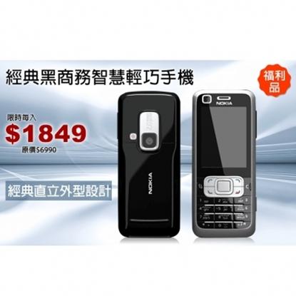 圖片 NOKIA 6120C 支援2/3/4G商務智慧手機直立手機