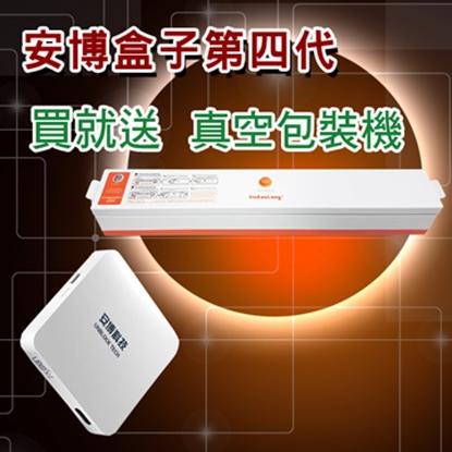 圖片 超高清4K高畫質 安博盒子第4代(買就送真空包裝機)