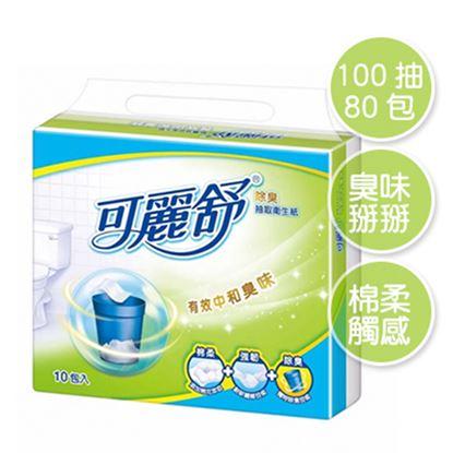 圖片 可麗舒-除臭抽取衛生紙100抽 (10包X8串/箱)