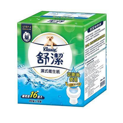 圖片 【舒潔】濕式衛生紙補充包 40抽x16包/箱