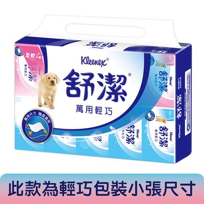 圖片 舒潔 萬用輕巧抽取衛生紙120抽(10包x10串/箱)