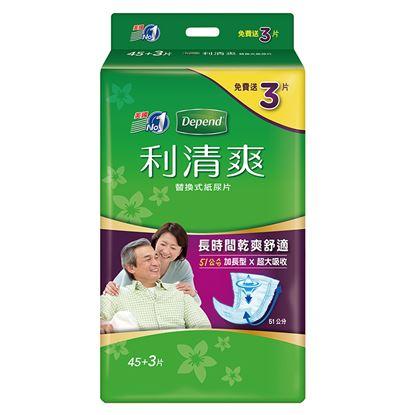 圖片 利清爽 替換式紙尿片45+3片x6包/箱