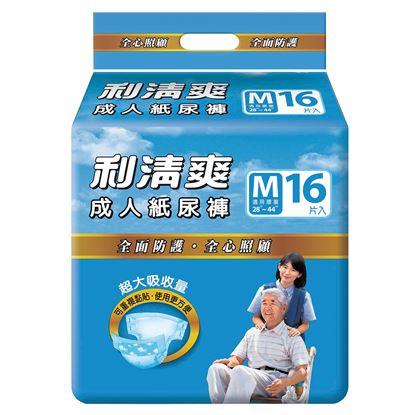 圖片 《利清爽》成人紙尿褲M(16片x6包/箱)