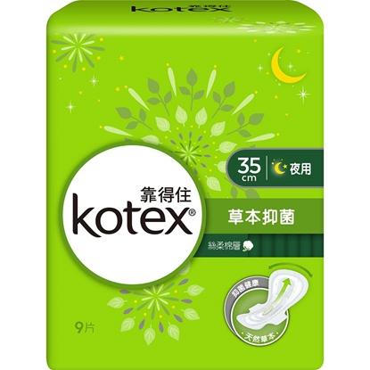 圖片 《靠得住》溫柔宣言草本抑菌衛生棉-夜用超長35cm(9片x24包/組)