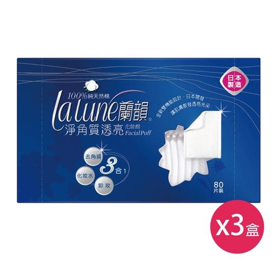 圖片 【蘭韻】淨角質透亮化妝棉 80片x3盒