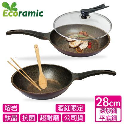 韓國ECORAMIC金鑽熔岩陶瓷不沾五件套組-電
