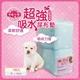 《御品小舖》寵物用超強吸水尿布墊 柔軟舒適 (25片/50片/100片)