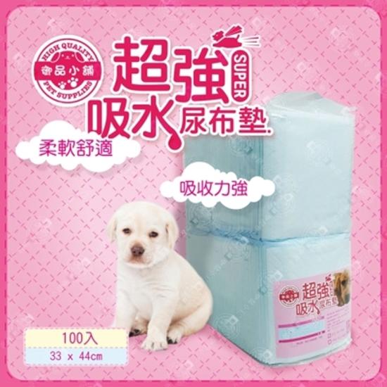 圖片 《御品小舖》寵物用超強吸水尿布墊 柔軟舒適 (25片/50片/100片)