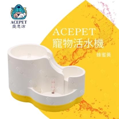 圖片 【ACEPET 愛思沛】三合一寵物犬貓用飲水機 活水機(附濾網) 三個喝水高低設計