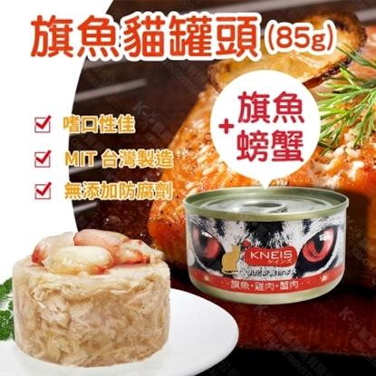 圖片 ※1箱/24罐※ KNEIS凱尼斯 貓罐白肉系列 (旗魚+雞肉+蟹肉) 營養價值更高 助化毛 餐盒 罐頭85g