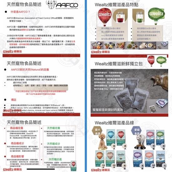 圖片 送贈品《Wealtz 維爾滋》天然無穀飼料 多種選擇 狗飼料 1.2kg 新上市