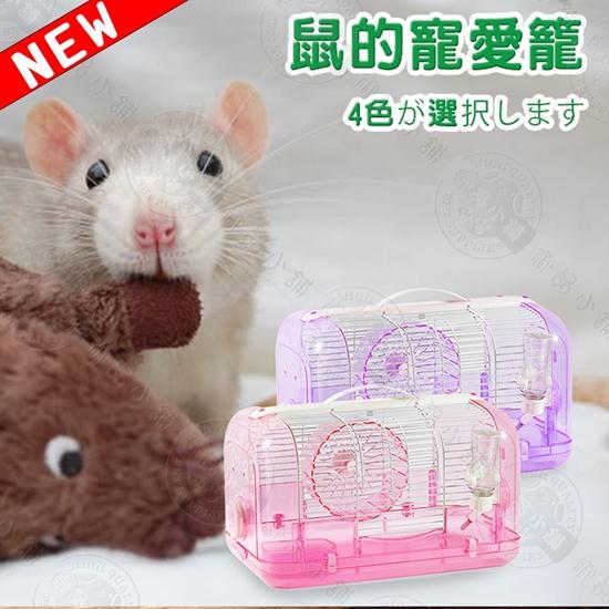飲水器 鼠籠