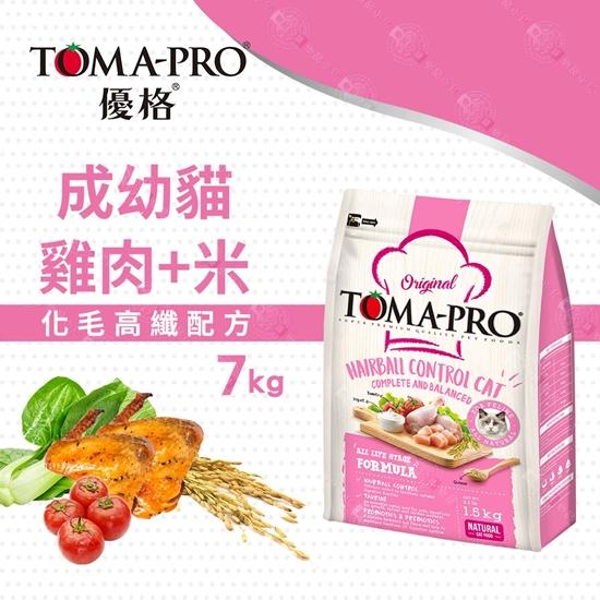 圖片 送贈品《TOMA 優格》成幼化毛貓 高纖專業 雞肉米配方飼料 乾糧7公斤