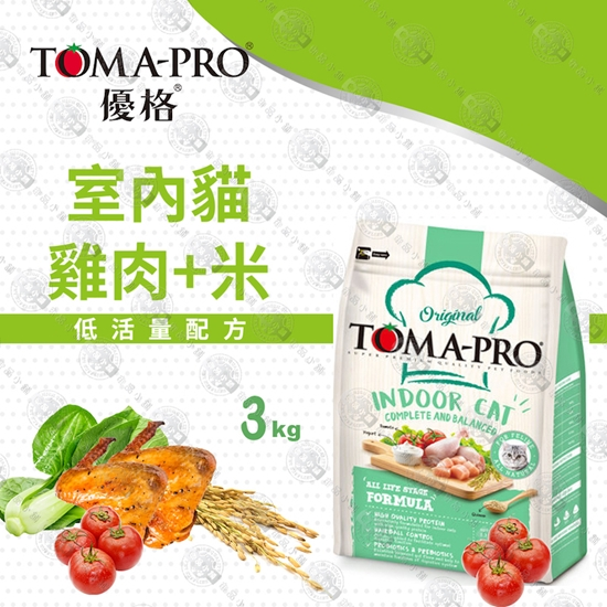 圖片 送贈品『TOMA 優格』室內貓/低運動量 雞肉米配方飼料 乾糧3公斤/3kg