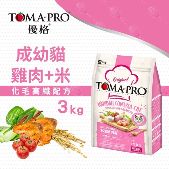 圖片 送贈品《TOMA 優格》成幼化毛貓 高纖專業 雞肉米配方飼料 乾糧3公斤