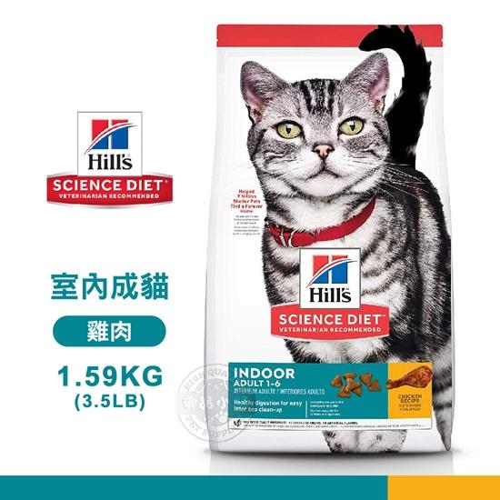 圖片 『送贈品』希爾思 Hills 1-6歲 室內成貓 雞肉配方 1.59kg 貓飼料