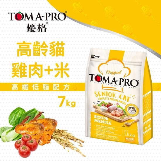 圖片 送贈品《TOMA 優格》高齡貓熟齡 高纖低脂 雞肉米配方飼料 乾糧7公斤