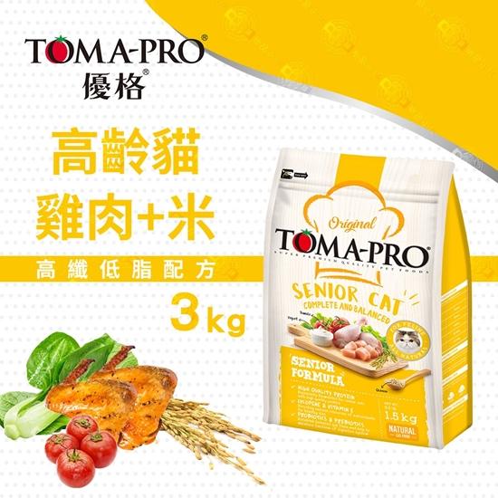 圖片 送贈品《TOMA 優格》高齡貓熟齡 高纖低脂 雞肉米配方飼料 乾糧3公斤