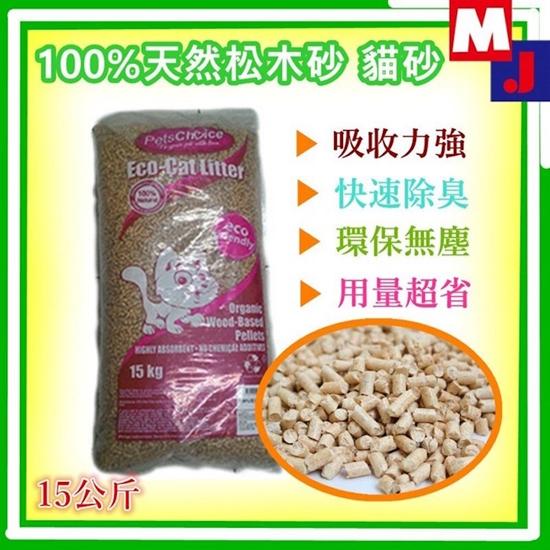 圖片 送贈品) 100%南非松木砂 15kg/40磅 (貓/兔子/鼠/兩棲/爬蟲類可用) 松樹砂 環保砂 松木沙