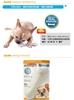 圖片 《美國 Petstages》30122皮骨史迪克-M (寵物中型犬狗磨牙潔牙耐咬玩具 抗憂鬱耐咬玩具)