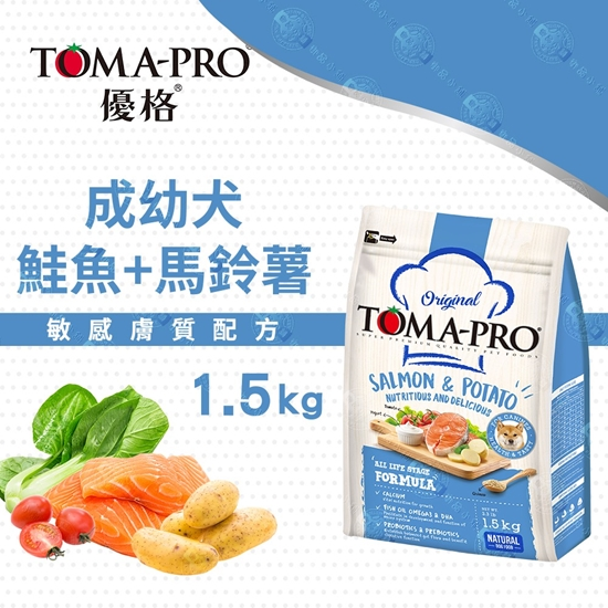 圖片 【送贈品】TOMA-PRO 優格 成幼犬敏感膚質 鮭魚+馬鈴薯配方飼料 乾糧1.5公斤