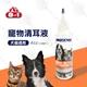 美國8in1 長效型 寵物犬貓用清耳液 (4oz/118ml) 定期清耳垢汙漬 不傷皮膚