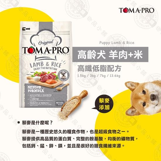 圖片 送贈品》優格TOMA-PRO 全齡犬 1.5kg/3kg/7kg/13.6kg 經典寵物食譜 狗飼料 羊肉 雞肉 米 天然糧 藜麥