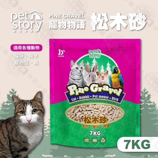 貓砂 松木砂