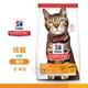 [送贈品] 希爾思 Hills 10302HG 成貓 低卡 雞肉特調 2KG 寵物 貓飼料