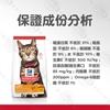 圖片 [送贈品] 希爾思 Hills 10302HG 成貓 低卡 雞肉特調 2KG 寵物 貓飼料