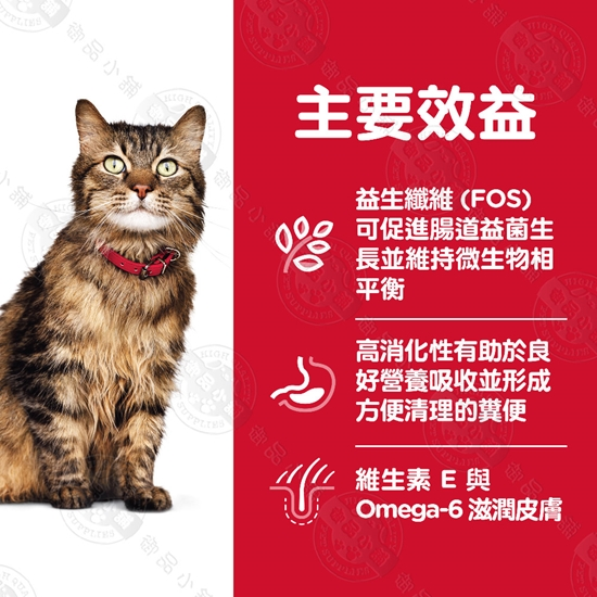 圖片 [送贈品] Hills 希爾思 8523 成貓 敏感腸胃與皮膚 雞肉與米特調 1.59KG/3.5LB 寵物 貓飼料