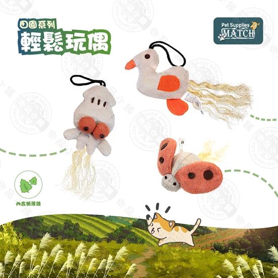 天然 寵物玩具