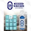 圖片 ZERO 零負擔 除臭抗菌劑 300ml 殺菌料製劑 寵物除臭 車內除臭 無香味 衣物除臭