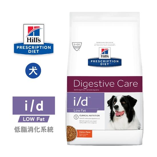 圖片 希爾思 Hills 犬用 i/d Low Fat 低脂消化系統護理 1.5KG/8.5LB 促進益菌生長 處方 狗飼料