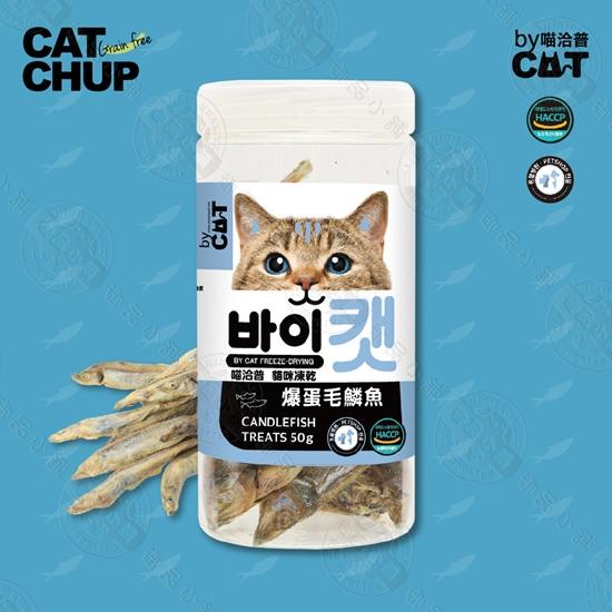 圖片 喵洽普 By Cat 貓咪凍乾零食 爆蛋毛鱗魚 50g 凍乾 貓零食 營養 天然
