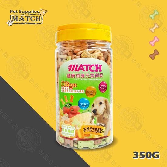 圖片 [2罐組] MATCH 健康消臭元氣餅乾 350g Oligo寡糖添加 促進腸胃功能 減少便臭 狗餅乾 寵物餅乾
