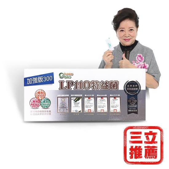 圖片 LP110【生寶國際生技】特益菌(30包/盒)-電