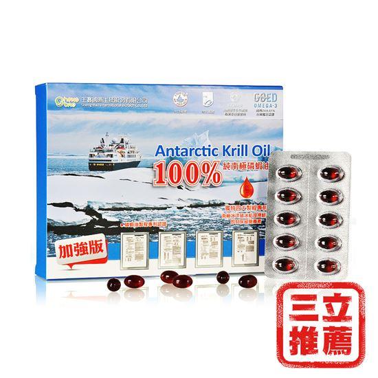 圖片 【生寶國際生技】100%純南極磷蝦油 (百分百磷蝦)